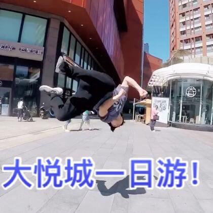 #无运动,不生活##运动##美拍运动季#大悦城一日游!
