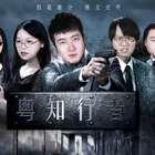 使徒行者2,又是一部死都猜不到卧底的神剧?只有广东人才懂的TVB警匪片套路,点赞转发本视频跟嘉峰一齐煲剧吧~ (本期片尾曲:天网—周柏豪)#热门##搞笑##有戏演技王#