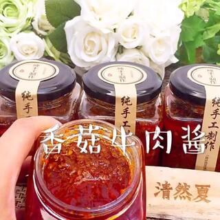 自制香菇牛肉酱#美拍中餐厅#早...