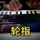 轮个指~#音乐##钢琴#