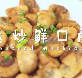 素炒植物居然吃出肉的味道,到...