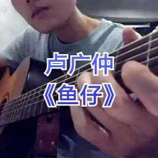 #吉他弹唱##鱼仔#