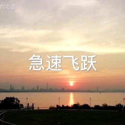 【卡】 深圳急速飞跃周末跑酷 #美拍运动季#
