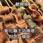 #美食##跟著強哥逛台灣#彰化縣王功漁港 好吃一條街 好吃的真多