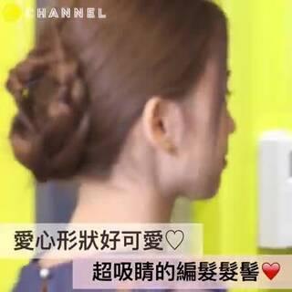 三股編髮+馬尾=???? 簡單的小巧思讓髮型更有特色~~想看更多請至CCHANNEL官網喔!https://goo.gl/duvC9P #CCHANNEL##美妝時尚##教學影片# #美髮#