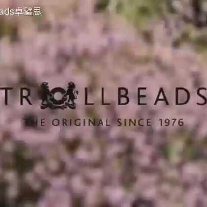 【Trollbeads卓璧思美拍】09-20 11:36