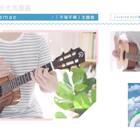 分享一首经典动画《千与千寻》中的配乐〈いのちの名前/ Inochi no Namae〉尤克里里指弹演奏版,由崔老师弹奏的~好听又治愈~ ! #音乐##尤克里里##宫崎骏#