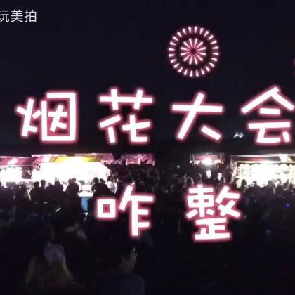 【日本咋整52】去日本烟花大会是什么样的一番体验?@日本哥玩微博 @山下智博 @纳豆少女 の2017年烟花大会报告!!!#日本咋整##日本攻略##日本旅游#