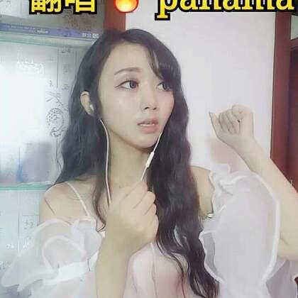 #panama恶搞版##有戏##panama#哈哈,女神经又来了,你们给不给赞❤@美拍小助手