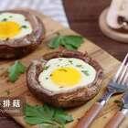 #菌菇家常做法# 天啦!U乐国际娱乐这么高的早餐,让人怎么忍心下口😚😚牛排菇个大味美,鸡蛋培根🥓完美助阵,赞赞赞!!! #早餐##美食#