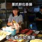 #美食##跟著強哥逛台灣#彰化縣王功漁港 蔥抓餅包香腸