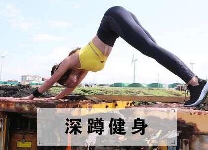 #美拍运动季##健身##运动#BGM- Bye Bye Bye 训练没有什么是这个动作解决不了的,如果有那就100次吧!