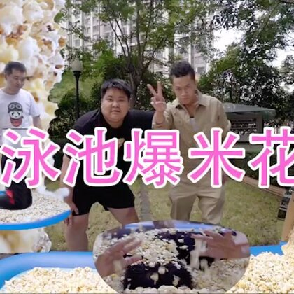 孤买了整个洛阳电影院的爆米花,也就这么多了,于是搭了个池子。咱们就跳吧。没毛病。双击转发评论关注就送微波炉爆米花。