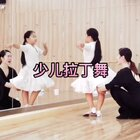 #舞蹈##少儿拉丁舞##常熟菁英舞蹈#谁来翻译一下朱老西的外星语言😉