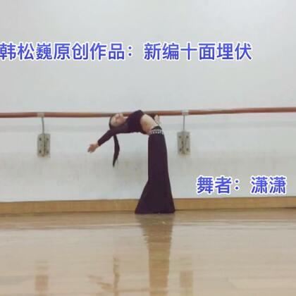 #舞蹈#韩松巍原创中国风肚皮舞:《新编十面埋伏》(潇潇)#肚皮舞##十面埋伏#