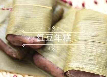 清香的粽叶,包裹着软糯的红豆年糕,是秋日里的香甜味道~更多美食关注微信:微体社区,sweetti.com。#红豆年糕##东方小食#