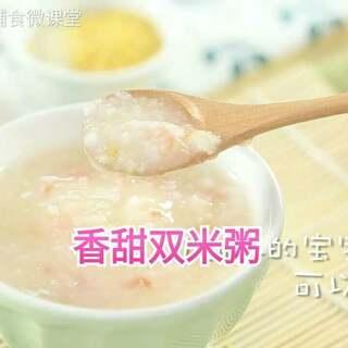 今天给大家推荐的香甜双米粥,...