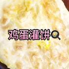 #美食#鸡蛋灌饼,主要是烙饼的详细过程,卷什么菜和刷的酱根据自己的喜好来做,我们吃的就是利民蒜蓉辣酱#美食频道官方号##美食频道#