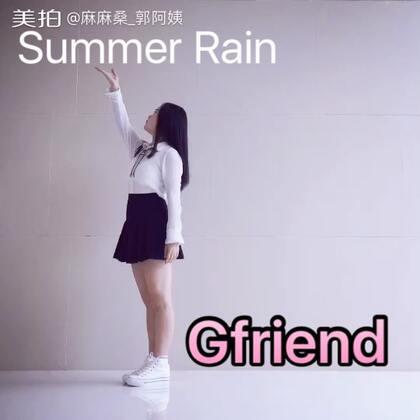 #舞蹈#☔️Gfriend-Summer Rain☔️ 我爱的小女友又回归了!首秀就抱回一位!实力与人气并存呀😉#gfriend - summer rain##欧尼舞蹈#