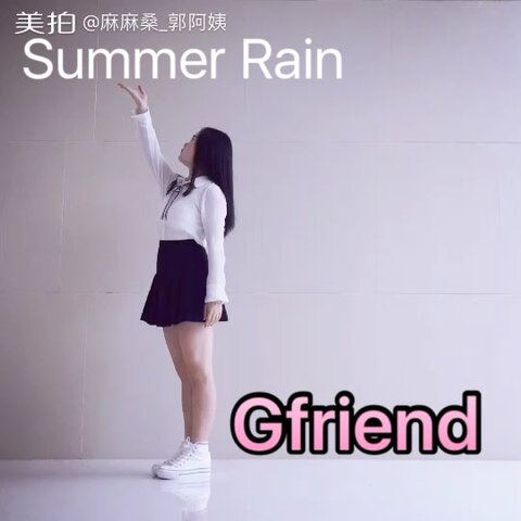 【麻麻桑_郭阿姨美拍】#舞蹈#☔️Gfriend-Summer Rain...