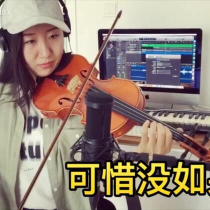 网友多次要求拉的歌 ,刚好和大宇老师@大宇小星 的一起做了。#音乐##小提琴#林俊杰《#可惜没如果#》❤️violin cover