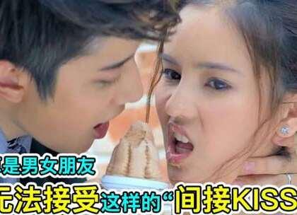 """153 就算是男女朋友,都无法接受这样的""""间接kiss""""#麻辣段子狗##搞笑##情侣#"""