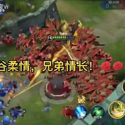 """#王者荣耀##游戏##搞笑#觉得帅气的咱们评论个 """"Vr最酷"""" 宝宝们队形刷起来!💋💋😎"""