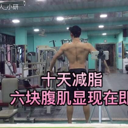 #减脂塑形#🌈这两天体重下降开始减缓,看身体的反应再做出调整,而不是照搬原先计划去实行,身体是很聪明的,适应性超强,要用大脑去欺骗身体🤔#运动健身##我要上热门#