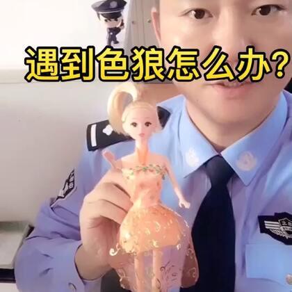 【明sir✦反骗局美拍】17-09-21 20:36