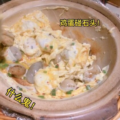 吃了一道叫做鸡蛋碰石头的菜,完全是冲着名字点的#美食#