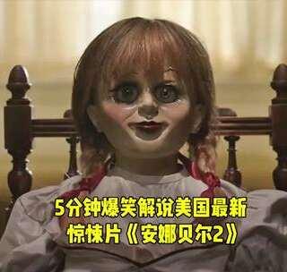 爱她,不用送200万的洋娃娃,这个20块的洋娃娃也可以让妹子死去活来。5分钟爆笑解说温子仁最新恐怖片《安娜贝尔2》 更多精彩视频可以戳 #菊长带你见世面#看~#搞笑##我要上热门#