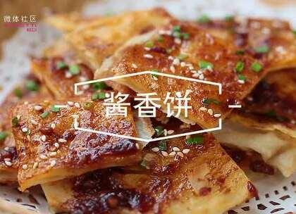 煎到酥脆的薄饼,刷上鲜香浓郁的酱料,是每日早餐的不二之选~更多美食关注微信:微体社区,sweetti.com。#酱香饼##元气早餐#