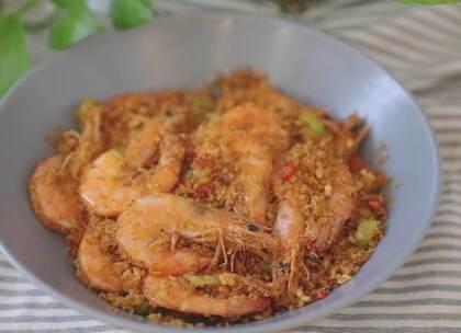 【避风塘炒虾】这是我最喜欢做虾的方法之一,炒的金黄黄的蒜沫和面包糠,加上酥脆的虾,就连虾壳也能嚼着下酒,当小零食也很好呢~~#美食##喵食语#
