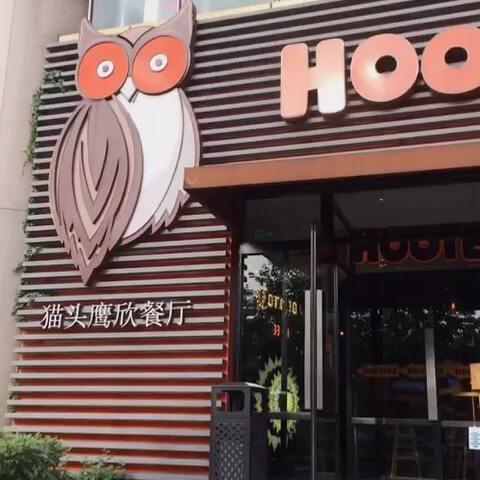【美国猫头鹰餐厅-中国美拍】就今晚18:30HOOTERS上海浦东正...