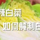 做辣白菜,另外一步比较重要的就是腌制白菜,白菜腌制的好坏,绝对能考核出制作者的经验和水平,这里就和大家分享一些小媳妇腌制的经验吧!#美食##地方美食##辣白菜#