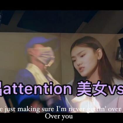 美女翻唱《Attention》@Yadi滴滴 vs说唱 🙏 多多支持#音乐##美拍有嘻哈##翻唱#