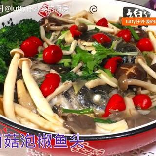 菌菇泡椒鱼头,家常川味菜,这...