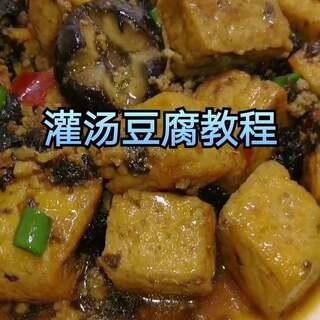 下饭神菜,美食教程每天更新。...