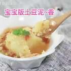 土豆泥的做法其实非常简单,但是汤汁却是它的重点哦。我用小番茄作为汤底,加入了鸡茸、蔬菜,又用了自制香菇粉来调味,使得汤汁十分鲜甜美味。12个月以上的宝宝,妈妈们也可以加一点奶酪,做成奶香土豆泥,味道也很棒哦。#宝宝辅食##美食##育儿#@美拍小助手@美食