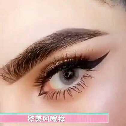 简约精致的欧美风眼妆😍一起学习 一起变美😏😊😜#美妆#