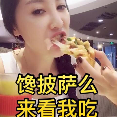 【雨竹_sWeet美拍】爱吃披萨的伙伴举手点赞好么😘一...