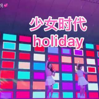 #舞蹈#记录一下参加一个小比赛的视频 依然是#少女时代holiday#的舞 不论结果怎么样 自己尽最大努力了就好 不忘初心💗