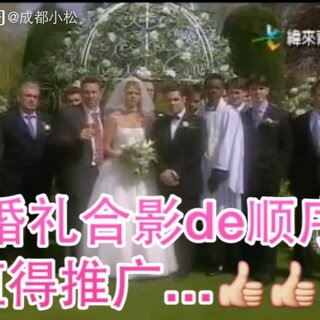 【笑尿了…涨姿势…😎😎😎😂😂😂👍👍👍】#逗比##涨姿势##婚礼#