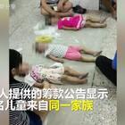 放假了要看好孩子❤️广东普宁3名儿童无人看护陆续坠入沟中 😭#宝宝##精美电影#