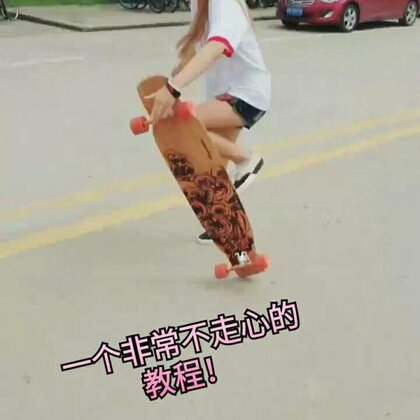 #运动##长板日常##长板教学# 嘿嘿粉丝破十万啦!!!开心!之前答应你们的教程来啦,虽然我又拖了很久!!!我是左脚在前,右脚的就反过来就好了!