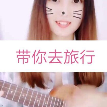 #带你去旅行##U乐国际娱乐##吉他弹唱#