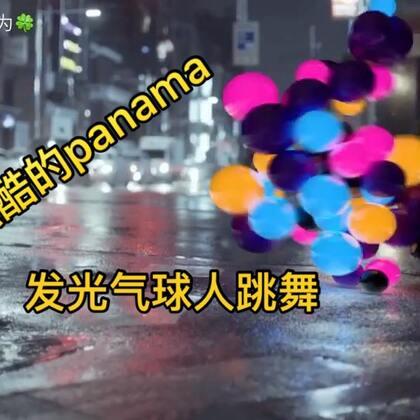 最新力作 发光的气球人跳#panama# 在雨中的街头 别有一种感觉 😎 #舞蹈##我要上热门@美拍小助手# @__魏小陌 你想和它一起跳舞么?