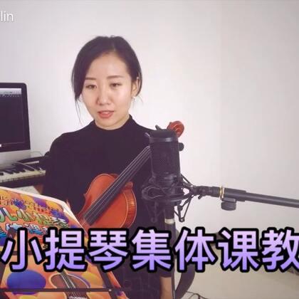#小提琴##音乐##集体课#小提琴集体课教程10完整版已更新至公众号,同学们前去学习吧🎻@大宇小星