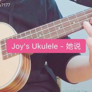 Joy's Ukulele - 她说 #林俊杰她说##ukulele弹唱##ukulelecover#