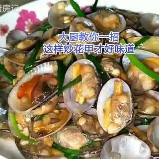 #美食##地方美食##美食作业#大厨教你一招,这样做花甲才好吃。味道666。